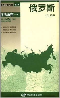 2012新版世界分国地图•欧洲:俄罗斯.pdf