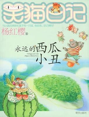 笑猫日记:永远的西瓜小丑.pdf
