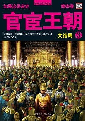 官宦王朝.南宋卷3.pdf