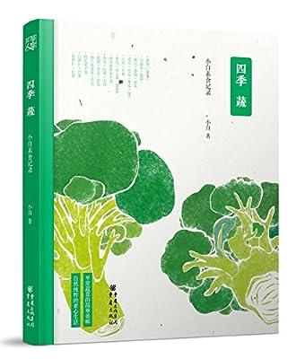 四季蔬:小白素食记录.pdf