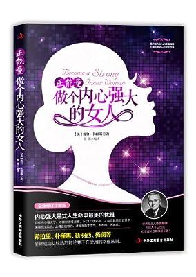 正能量:做个内心强大的女人.pdf