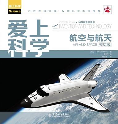 爱上科学——航空与航天.pdf