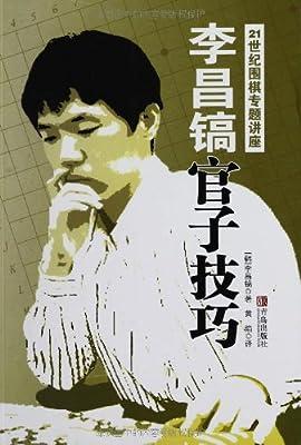 21世纪围棋专题讲座:李昌镐官子技巧.pdf