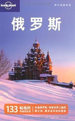 Lonely Planet旅行指南系列:俄罗斯.pdf