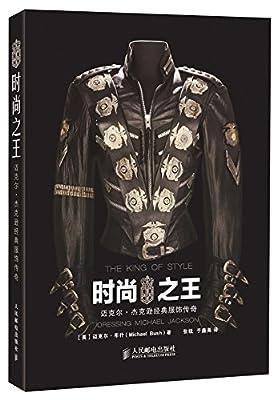 时尚之王:迈克尔•杰克逊经典服饰传奇.pdf