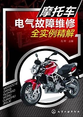 摩托车电气故障维修全实例精解.pdf