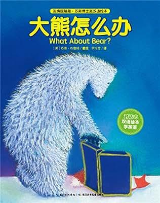 友情暖融融·苏斯博士奖双语绘本:大熊怎么办.pdf