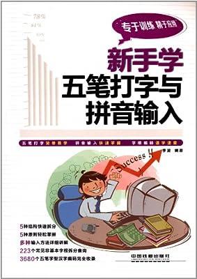 新手学五笔打字与拼音输入.pdf