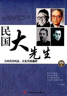 民国大先生.pdf