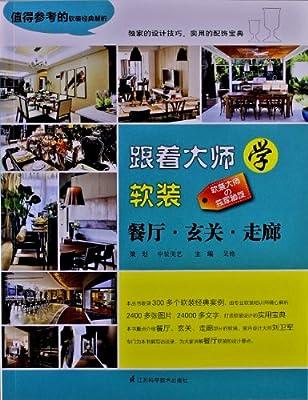 跟着大师学软装:餐厅、玄关、走廊.pdf