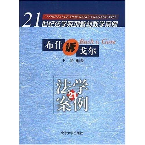 布什诉戈尔/21世纪法学系列教材教学案例