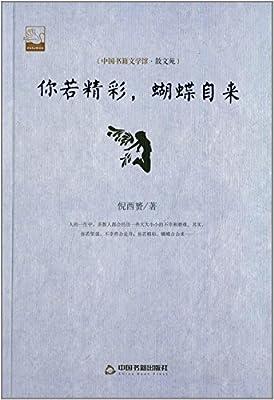 中国书籍文学馆·散文苑:你若精彩,蝴蝶自来.pdf