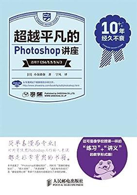 超越平凡的Photoshop讲座.pdf