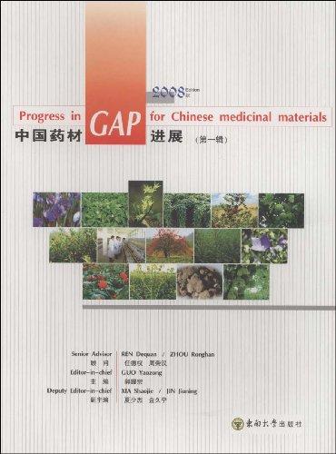 中国药材GAP进展(第1辑)(2008版)