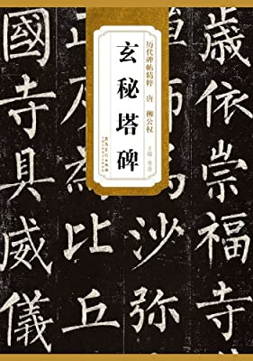 历代碑帖精粹·唐:柳公权玄秘塔碑.pdf