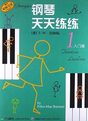 钢琴天天练练1:入门册.pdf