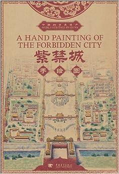 紫禁城(手绘图)》