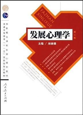 发展心理学.pdf