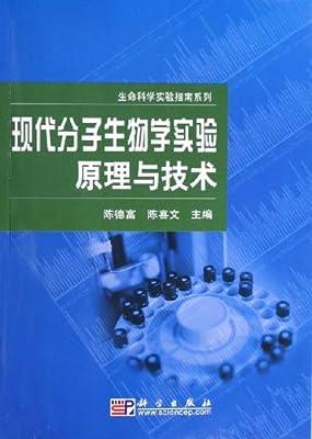 现代分子生物学实验原理与技术.pdf