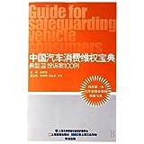 中国汽车消费维权宝典(典型汽车消费投诉案100例)