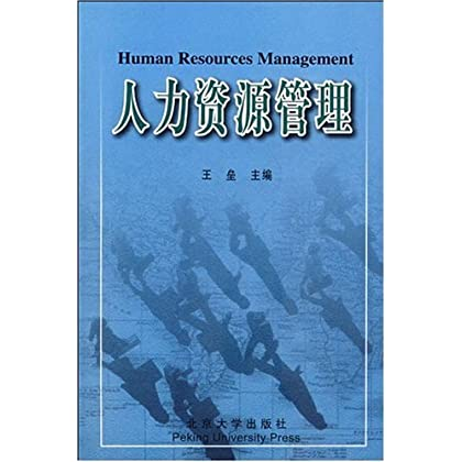 ΡDF版《人力资源管理》王垒,北京大学出版社
