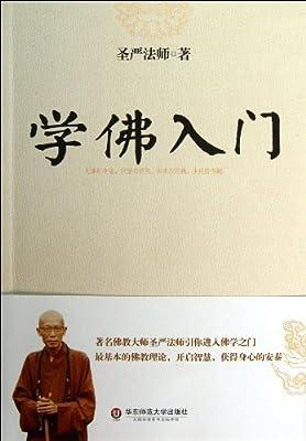 学佛入门.pdf