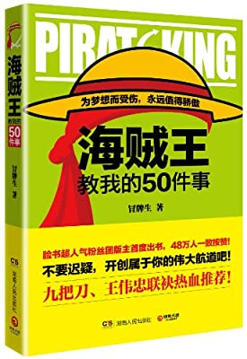 海贼王教我的50件事.pdf
