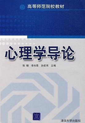 高等师范院校教材•心理学导论.pdf