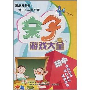 亲子游戏大全(适用于5-6岁儿童)(CD)