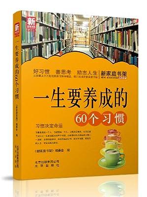 新家庭书架:一生要养成的60个习惯.pdf