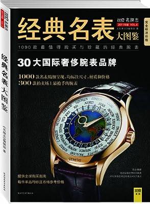 经典名表大图鉴:1000款最值得购买与珍藏的经典腕表.pdf