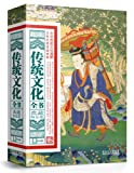 传统文化全书(典藏精品版)-图片