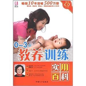 0-3岁教养训练实用百科