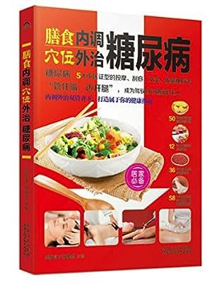 膳食内调,穴位外治糖尿病.pdf
