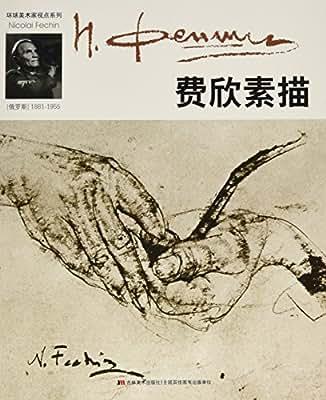 环球美术家视点系列-费欣素描.pdf
