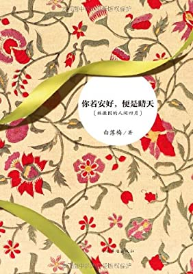 你若安好,便是晴天.pdf