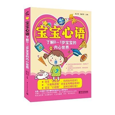 宝宝心语:了解0-1岁宝宝的内心世界.pdf
