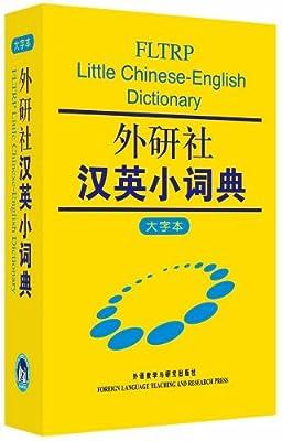外研社汉英小词典.pdf
