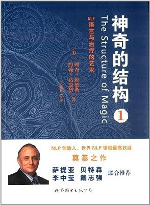 神奇的结构1:NLP语言与治疗的艺术.pdf