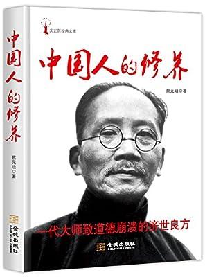 中国人的修养.pdf