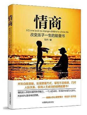 情商:改变孩子一生的能量书.pdf
