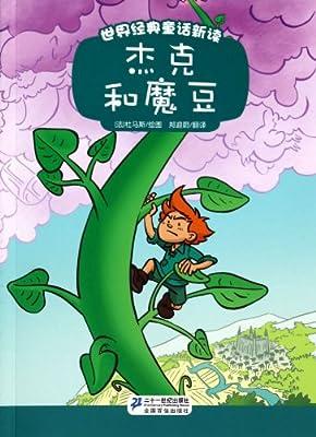 杰克和魔豆/世界经典童话新读.pdf