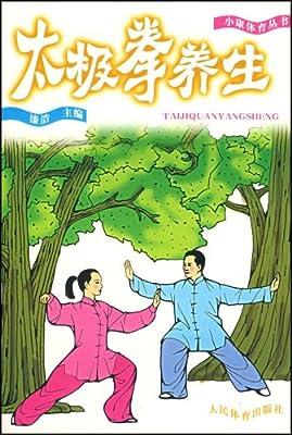 太极拳养生.pdf