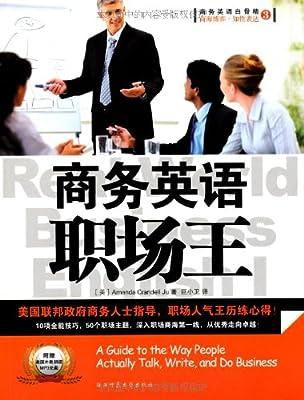 商务英语职场王.pdf