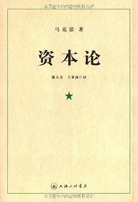 资本论1-3.pdf