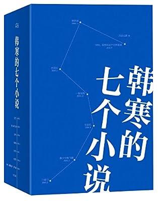 韩寒的七个小说.pdf