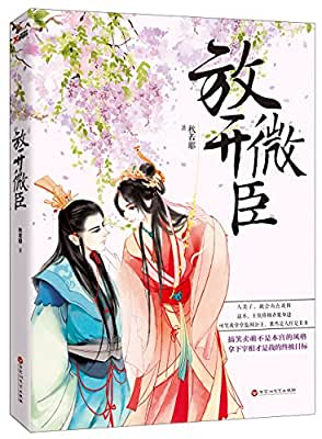 放开微臣.pdf
