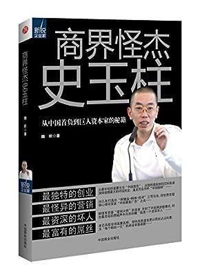 商界怪杰史玉柱.pdf