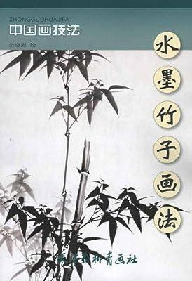 中国画技法:水墨竹子画法