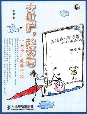 去拉萨,趁活着:小女子川藏骑行记.pdf